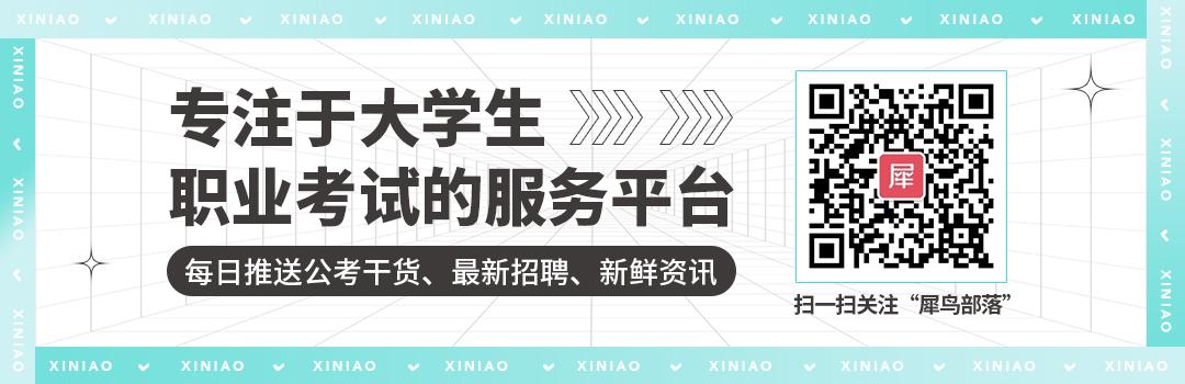 天津选调生招聘信息